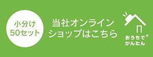 b-当社小売.jpg
