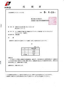 900ml 荷重試験中蓋無し(1-2).jpg