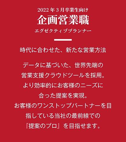 p-営業説明.png
