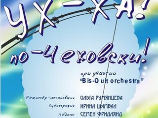 Bis-Quit orchestra и «Ух-Ха! По Чеховски!»