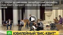 15-летие ансамбля БИС-КВИТ