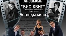 Любимцы публики - Петербургский коллектив «Бис-Квит» отмечает свой 13-й день рождения.