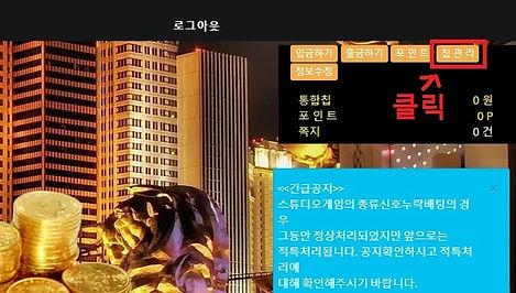 골드카지노-머니이동-안내1-1.jpg