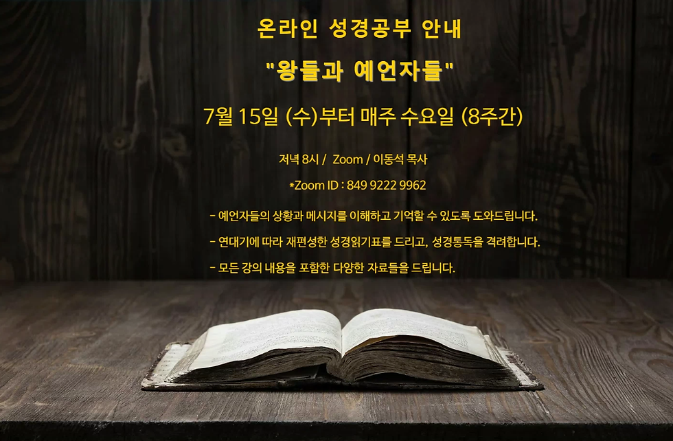 온라인성경공부안내-수정.png