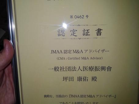 M&Aアドバイザー合格 資格取得
