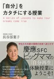 2019年第二四半期BEST影響人:長谷部葉子教授