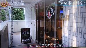伊藤幸太郎 トレーニング 加圧 マンツーマン