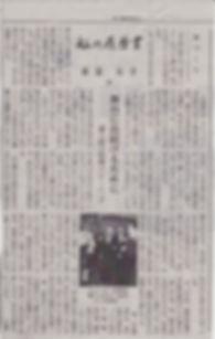 草笛光子 伊藤幸太郎 トレーニング