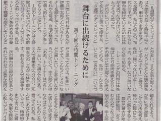当スタジオ代表:伊藤幸太郎が新聞に掲載されました!