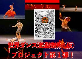 世界ダンス流通機構 ダンス トレーニング