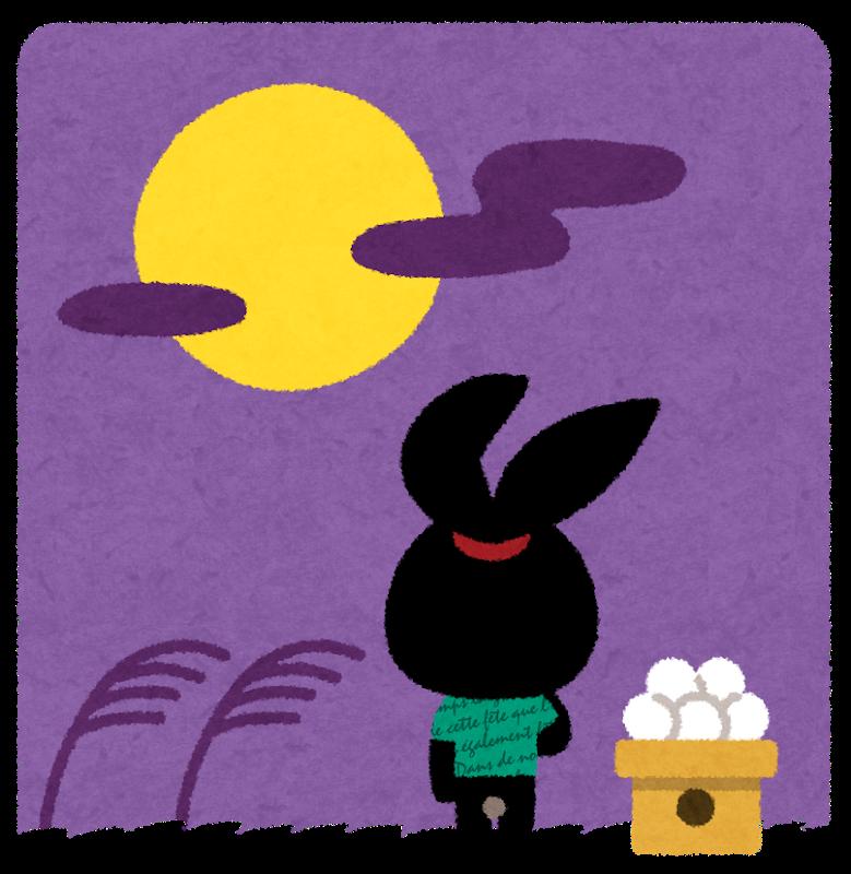 中秋の名月 十五夜 お月見