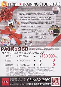 TRAINING STUDIO PAC  トレーニング スタジオ パック キャンペーン