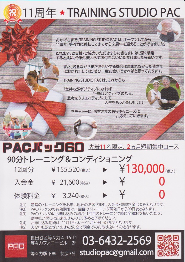 TRAINING STUDIO PAC 11周年 キャンペーン