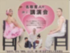 名取寛人 講演会 新宿文化センター 5月25日