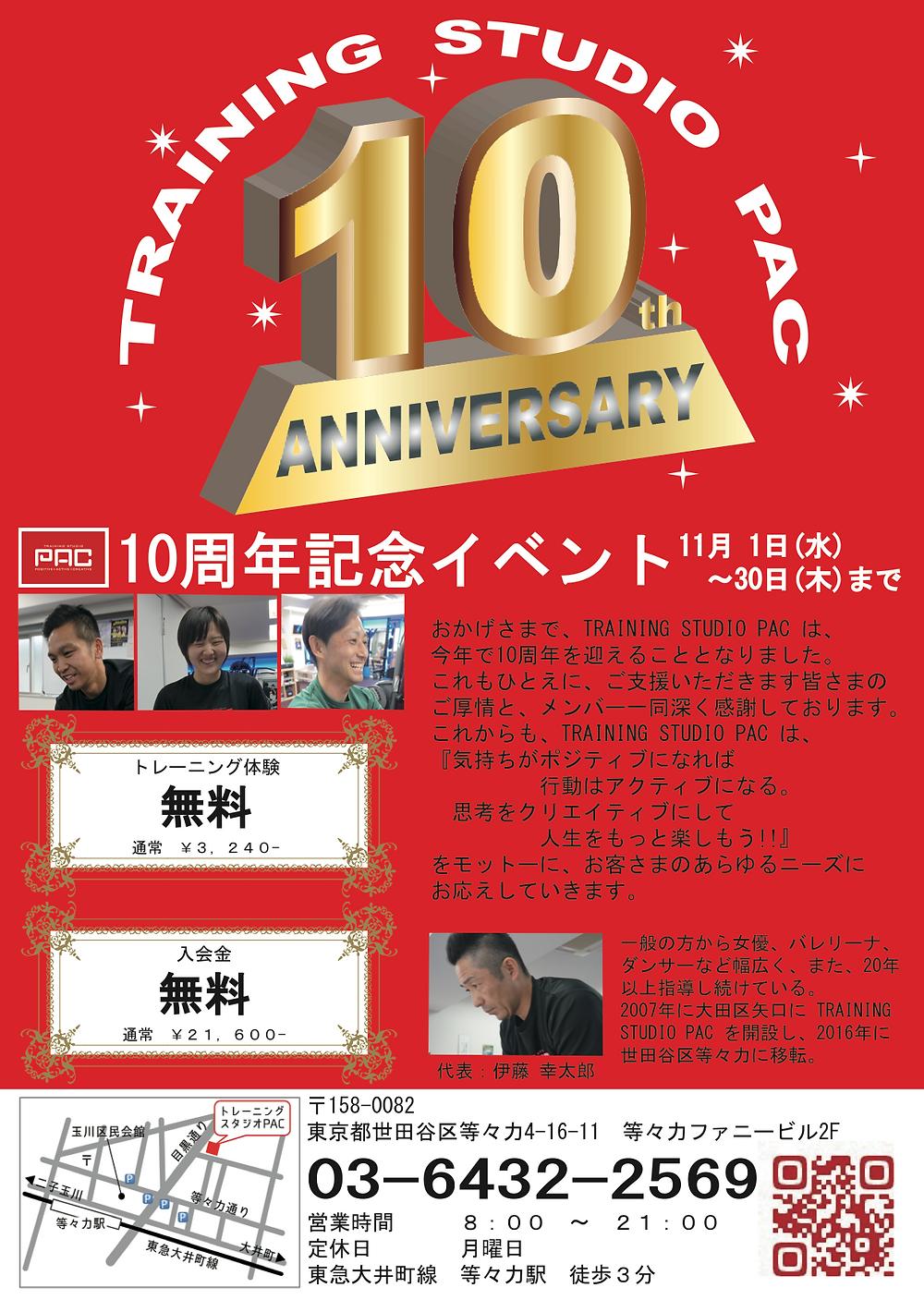 10周年記念キャンペーン 体験無料 入会金無料