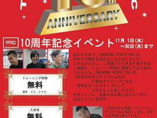 おかげさまで10周年!!