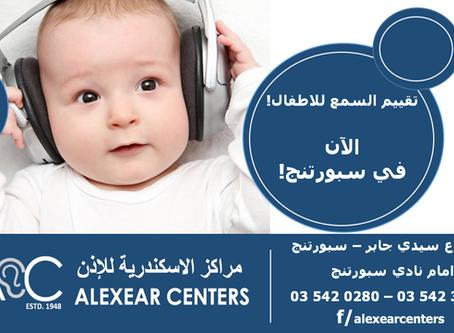 المسح السمعي عند الأطفال حديثي الولادة
