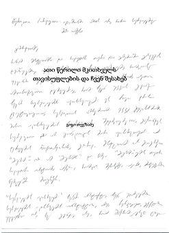 10 წერილი მკითველს - გ. თევზაძე; წიგნი -  pdf.