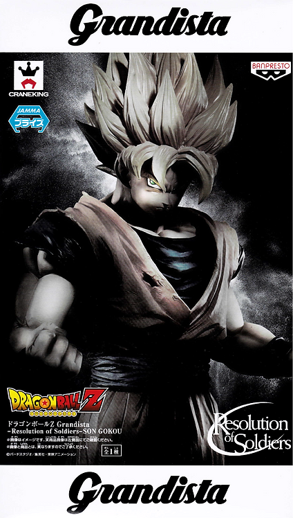 Dragon Ball Z  Grandista - Resolution of Soldiers -  SON GOKOU