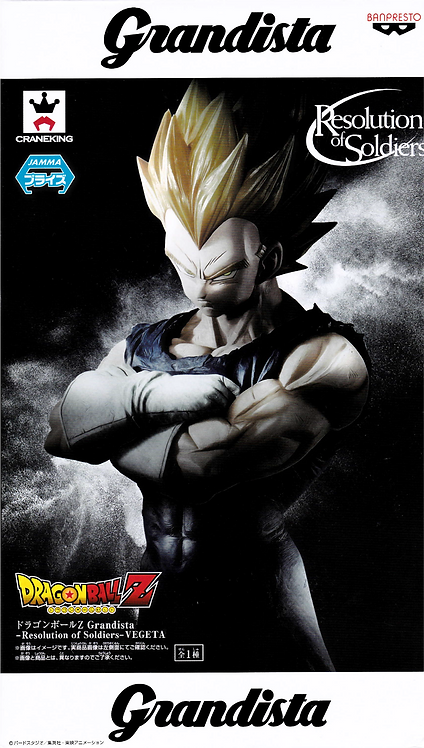 Dragon Ball Z Grandista - Resolution of Soldiers -  Super Saiyan Vegeta