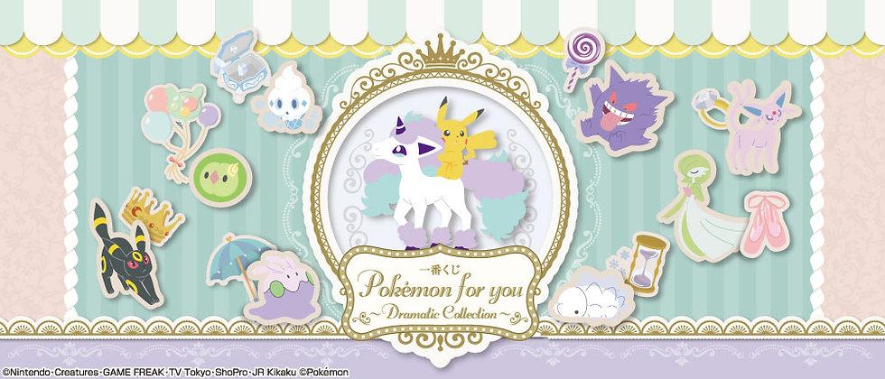 Ichiban Kuji Pokémon for you ~ Dramatic Collection ~