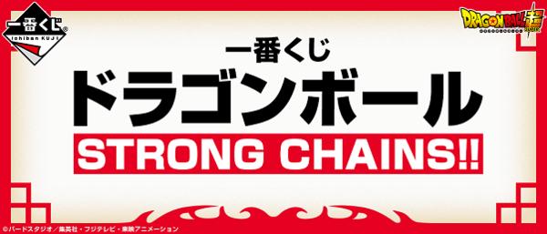 Ichiban Kuji: Dragon Ball: Strong Chains