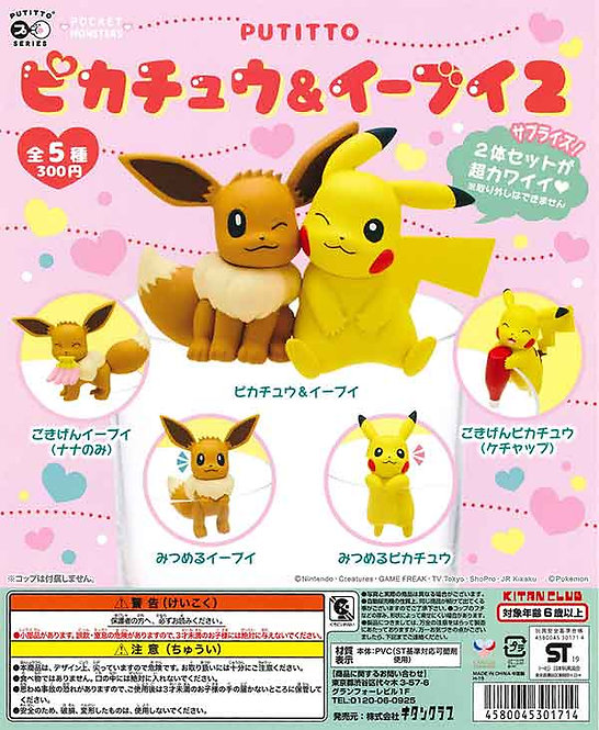 PUTITTO Pikachu & Eevee 2