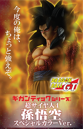 X-Plus Gigantic Series: Dragon Ball GT: SS4 Son Gokou
