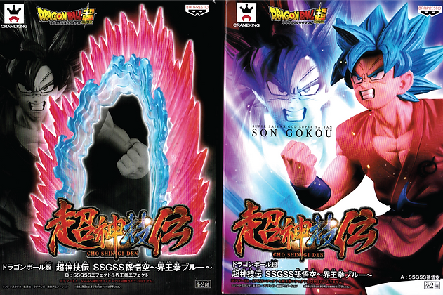 Banpresto Dragon Ball Super: SSGSS Son Gokou Cho Shin Ge Den Figure Set