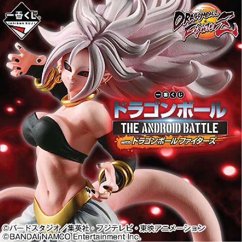 Ichiban Kuji: Dragon Ball The Android Battle with Dragon Ball Fighters