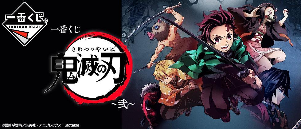 (FULL SET/NO TICKETS) Ichiban Kuji: Demon Slayer 2 - Kimetsu no Yaiba 2