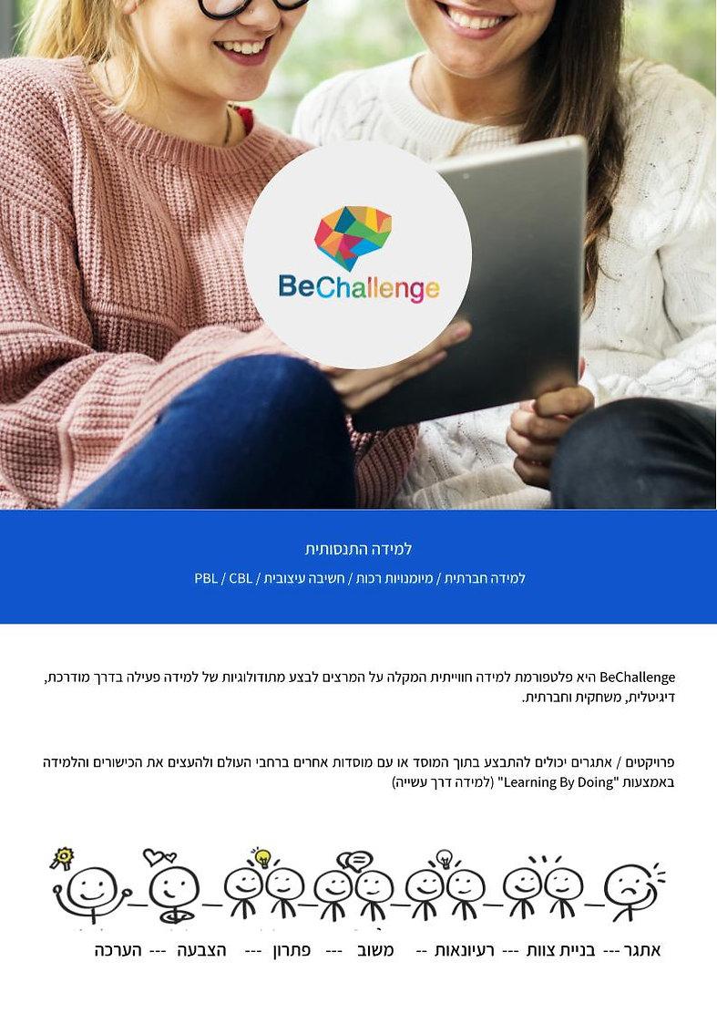 _BeChallenge - עברית  (6).jpg