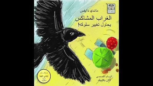 The Cheeky Crow tries to be good - الغراب المشاكس يحاول تغيير سل(MP3 aud