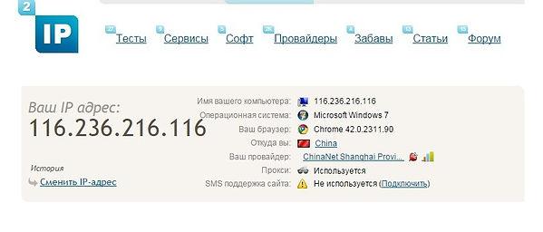 izmenilsya-li-nash-IP-adres-ili-net.jpg