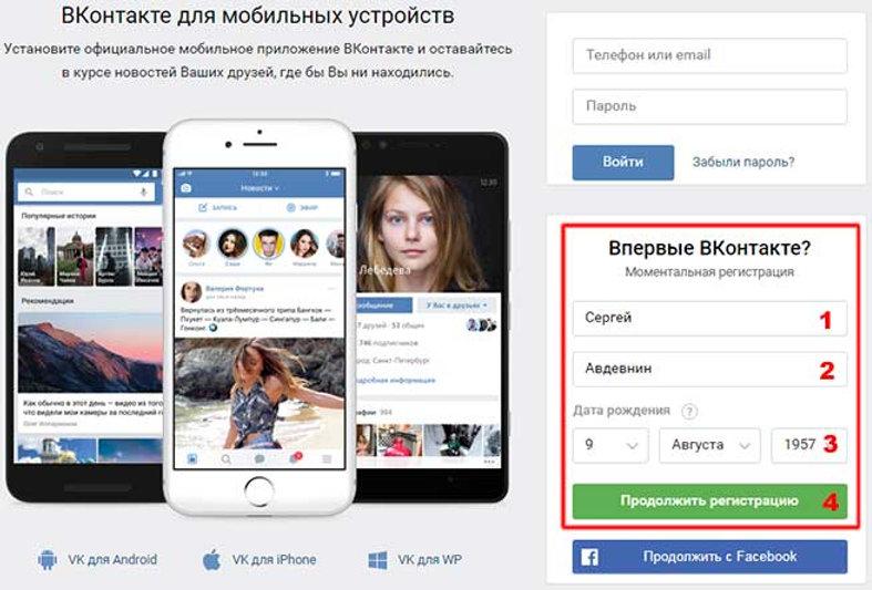 nachalo-registracii-vkontakte.jpg