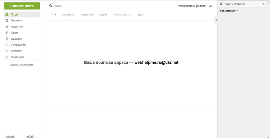8-электронная-почта-успешно-создана.png