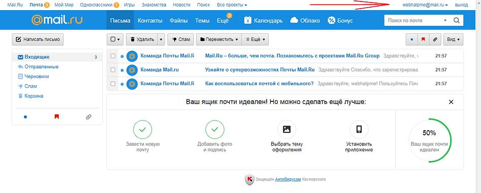 2-почта-в-_mail-успешно-зарегистрирована