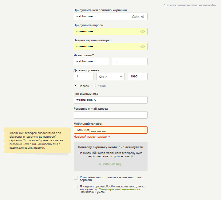 7-регистрация-почтового-ящика-UKR.NET_.p