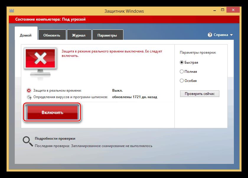 Okno-programmyi-Zashhitnik-Vindovs-v-Win