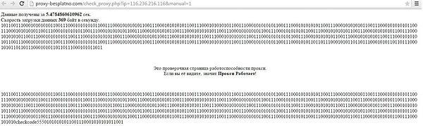 Pri-e-tom-esli-vy-branny-j-IP-adres-rabo
