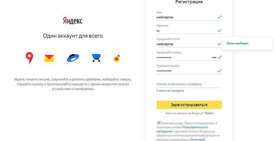 6-регистрация-электронной-почты-в-Яндекс