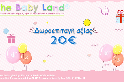 Δωροεπιταγή αξίας 20€