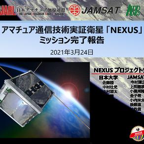 NEXUSのミッション完了&研究室サイト移行