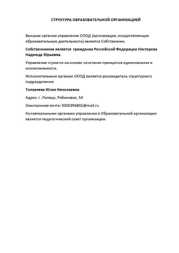 2. Структура образовательной организации