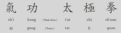 qigong, taijiquan, chi kung, tai chi
