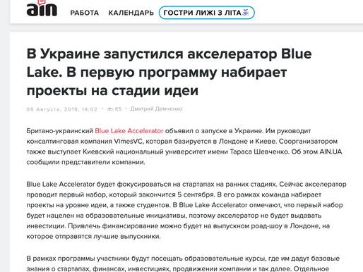 One of the leading Ukrainian IT-focused media resource AIN.UA about our Blue Lake Accelerator!