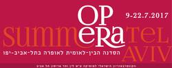 """סדנת האופרה הבין לאומית ת""""א"""