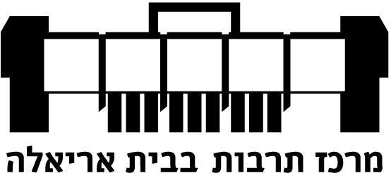 מרכז תרבות בית אריאלה