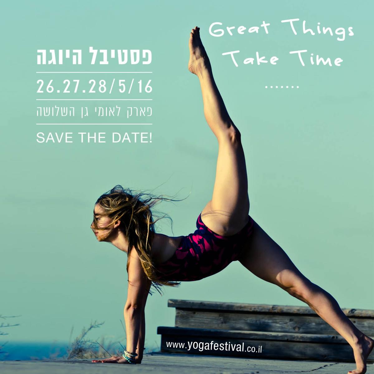 פסטיבל היוגה הבינלאומי