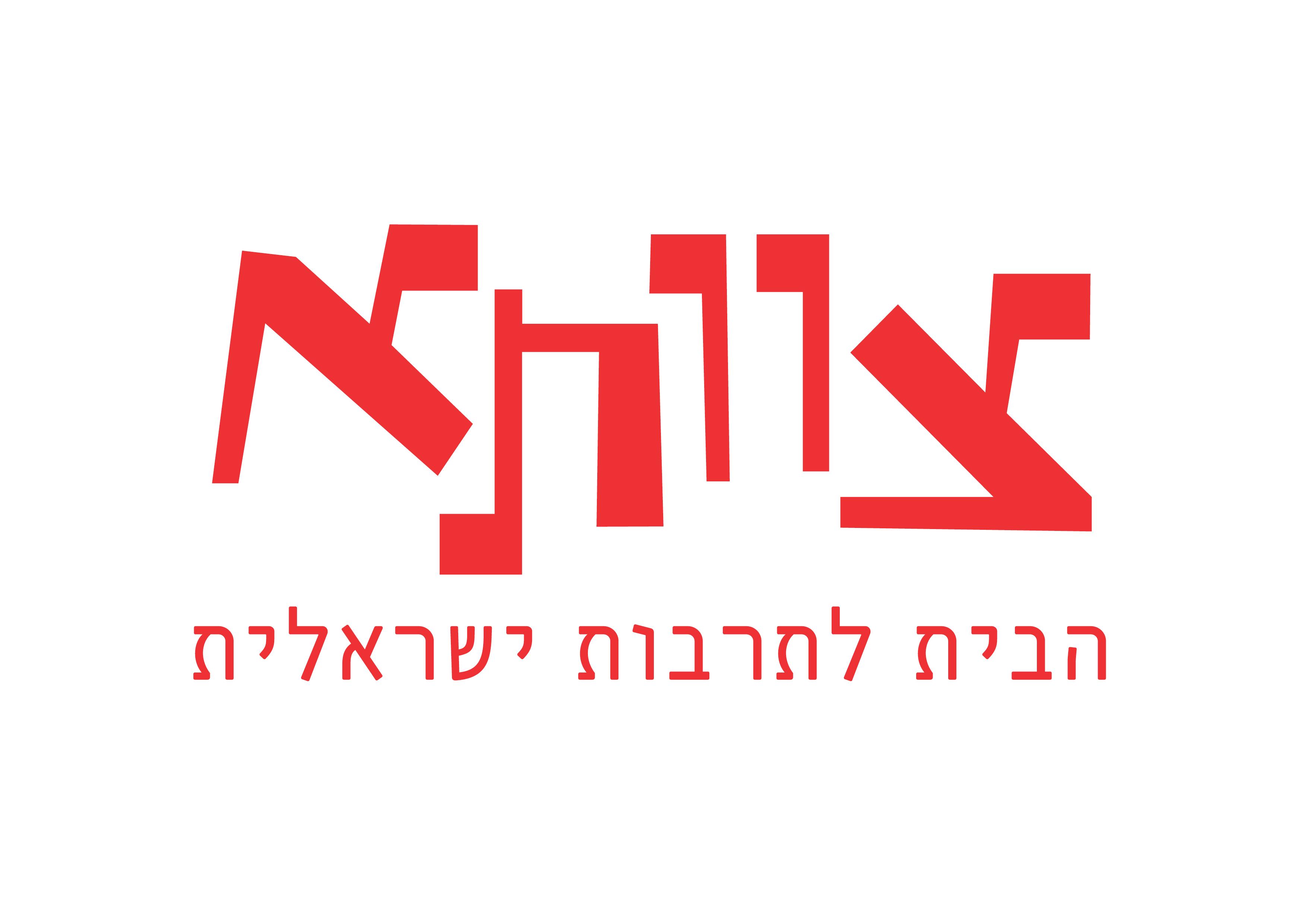 Tzavta_logo-white
